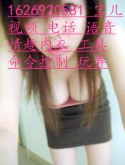 网调女M宝儿找男S玩视频 1626920581 宝儿 加我视频电话调教